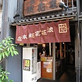 浪花家的紅豆鯛魚燒,也是麻布十番最有名的點心之一