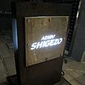 週五晚上光顧了麻布Shigezo