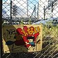 新幹線車站軌道旁的警告標語。時間配合的真好,拍照時列車剛好進站