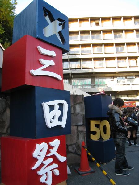 大概是因為在三田校區,所以慶應的學園祭名為「三田祭」