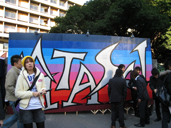 慶應校門口的彩色宣傳大看板