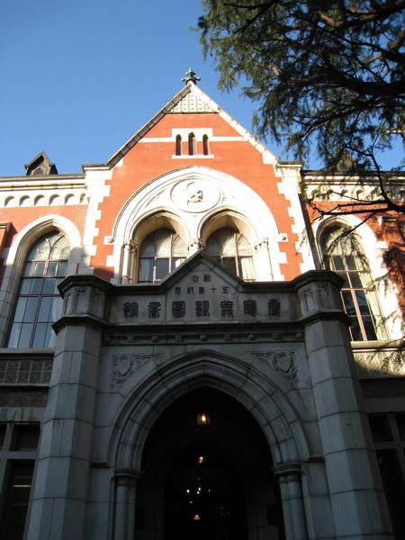 慶應校園內許多紅磚建築都頗有味道