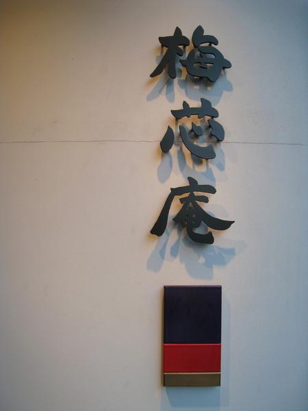 梅芯庵是麻布十番一家知名日式甜點店,常常經過,這是第一次吃