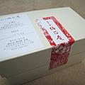 梅芯庵的外帶盒包裝的很精緻,附上詳細的食用說明和保存期限