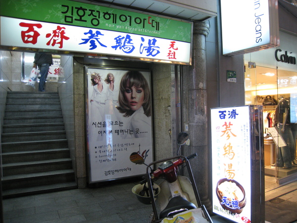 因為計畫要去吃土俗村蔘雞湯,這次沒有光顧也很有名的百濟蔘雞湯