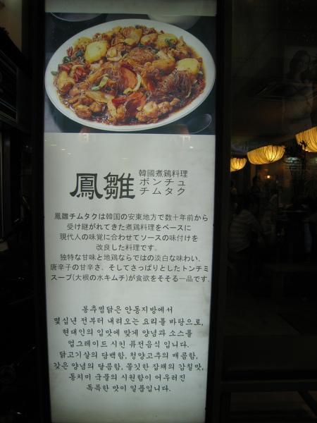 拍張鳳雛燉雞的說明海報過乾癮