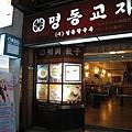 明洞餃子也很有名,但這次不想吃餃子,所以也只在店外拍照留念