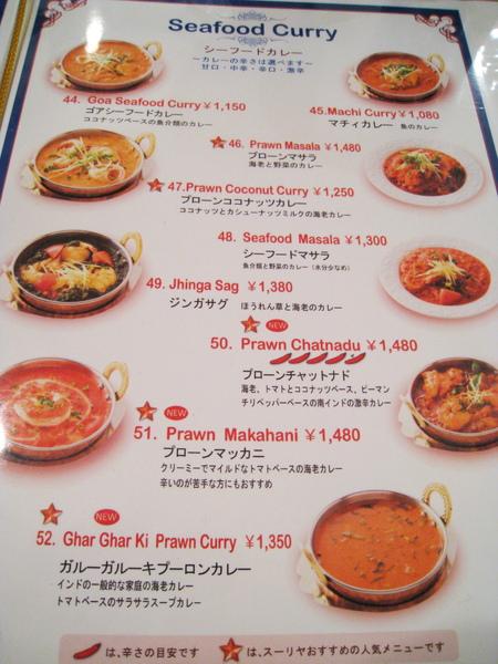 海鮮咖哩菜單,我們點了明蝦椰汁咖哩1250円