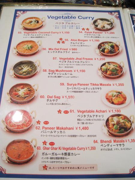 蔬菜咖哩菜單,下次找朋友來吃時我想試試菠菜咖哩Palak Paneer