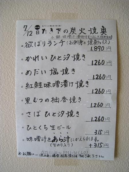 每天的午餐菜單都不太一樣,等待時服務生會請你先看牆上貼的菜單
