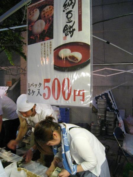 我們買了一個納豆餅,滋味普通,就是包了納豆日式麻糬咩