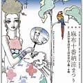 2009年麻布十番納涼祭海報