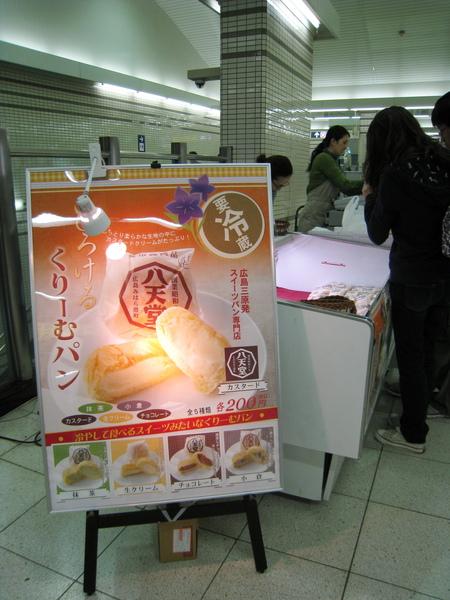 應大白要求,在麻布十番地鐵站「八天堂」的臨時櫃買了號稱有上過電視的鮮奶油餡麵包