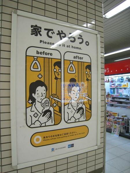 Tokyo Metro2009年11月份的地鐵禮儀宣導海報:請勿在電車上化妝