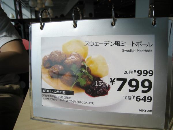 IKEA餐廳招牌的瑞典肉丸