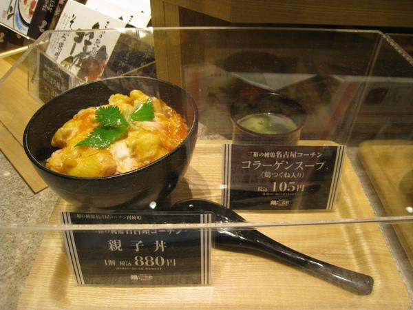 大白點了名古屋コーチン親子丼880円(附醃梅一顆、漬黃蘿蔔兩小片、熱茶一杯),另外加點了100日圓的膠原蛋白雞湯