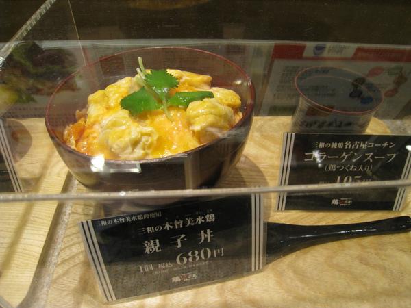 我點了木曾美水雞親子丼680円(附醃梅一顆、漬黃蘿蔔兩小片、熱茶一杯),也加點了100円的膠原蛋白雞湯
