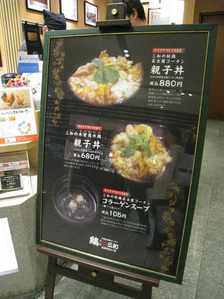 這家店內用只賣親子丼和雞湯,外帶則有烤雞肉串可選擇
