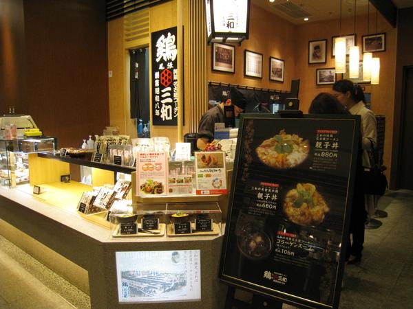 晚餐散步到Tokyo Midtown B1美食街吃雞三和的親子丼