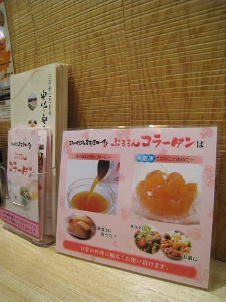 桌上有膠原蛋白雞湯(コラーゲンスープ)的廣告,之前就喝過,非常鮮美
