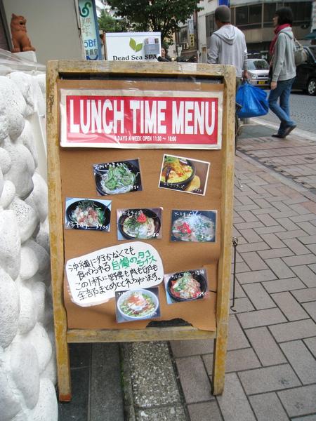 週日下午要去逛早稻田學園祭和看傢俱,中午先去吃沖繩料理填飽肚皮