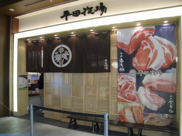 2009/11/9,再度光顧平田牧場