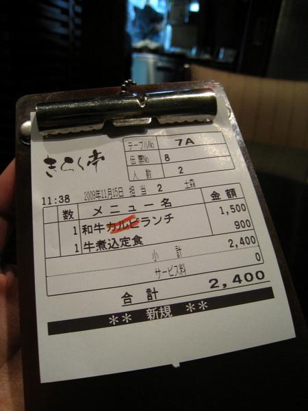 兩人午餐一共吃了2400円,物超所值