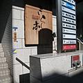 全東京大白最愛光顧的炭火燒肉店:南麻布的きらく亭