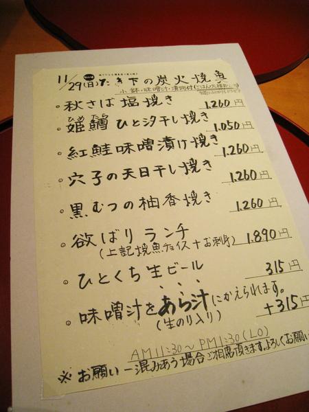 11/29午間菜單,我點「秋さば塩焼き」,大白點「穴子の天日干し焼き」,都是1260円
