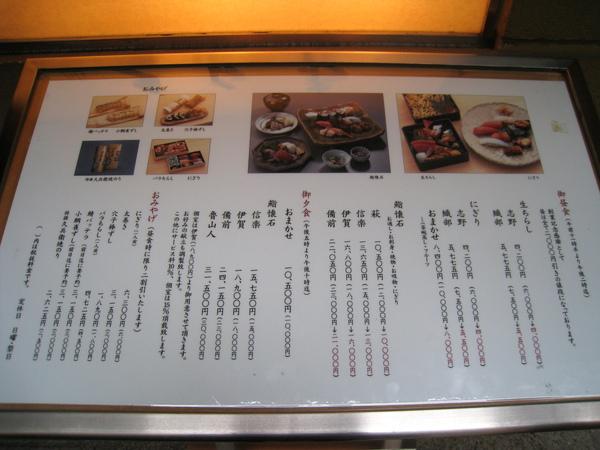 第一次光顧,決定選最便宜的午間握壽司套餐「志野」,原價6000日圓,創業紀念優惠只要4200