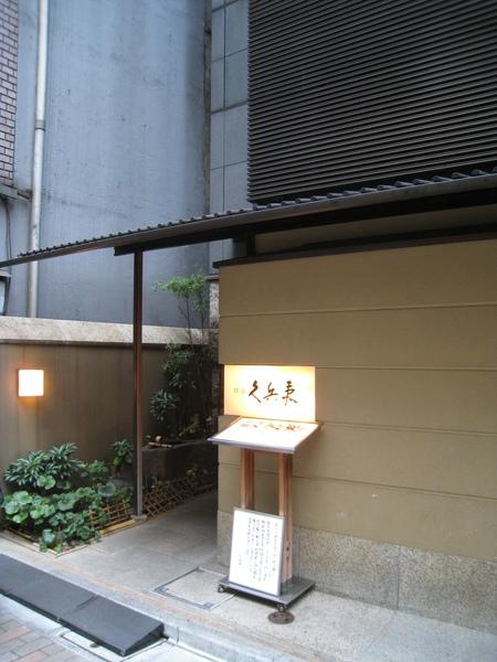 在銀座逛累了,午餐來吃赫赫有名的壽司老店「久兵衛」