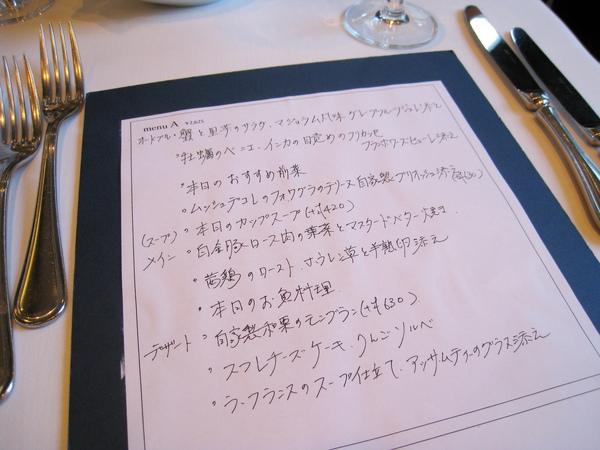 2009/12/6的午間菜單,顯然換了冬季新菜單,我最愛點的南瓜慕斯前菜已經不見了