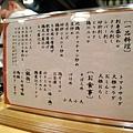 雞繁日文菜單之二:料理類