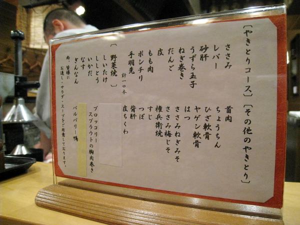雞繁日文菜單之一:串燒類