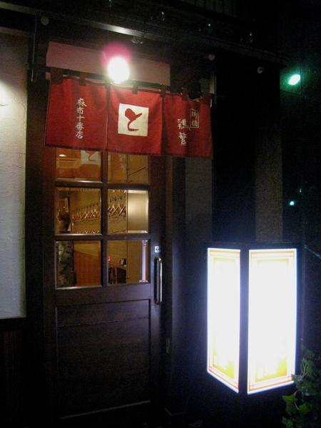 12/11初訪雞繁。下雨的週五傍晚,大白提早下班,晚餐吃雞肉串燒!