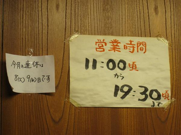 福島屋營業時間是每天上午十一點至晚上七點半,週二公休,每月不定休兩天