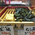 油豆腐100円、海帶結220円