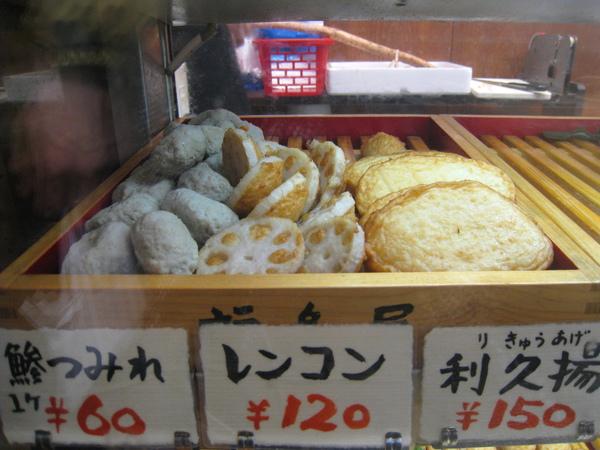 竹筴魚丸60円、蓮藕120円、利久揚(胡麻天婦羅)150円
