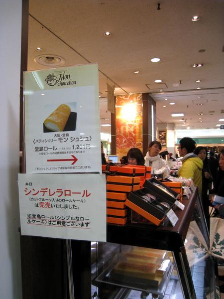 銀座三越B1甜點街最長的人龍總是在Mon chou chou專櫃前