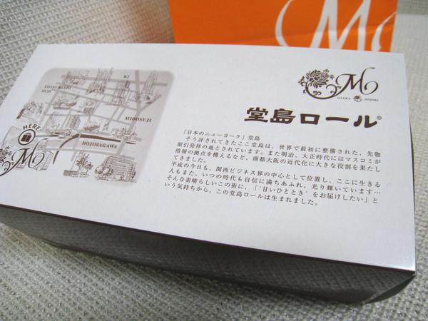 紙盒上寫著堂島ロール的典故