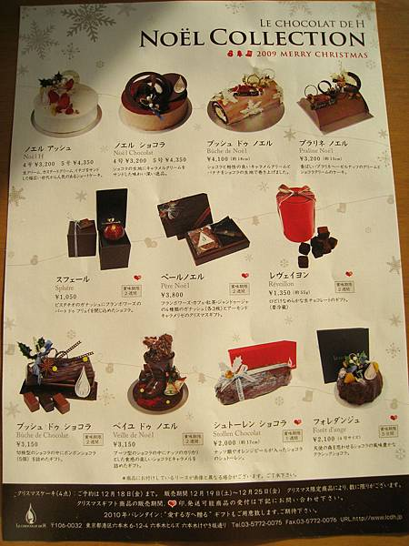 Le Chocolat de H 2009年的聖誕蛋糕型錄