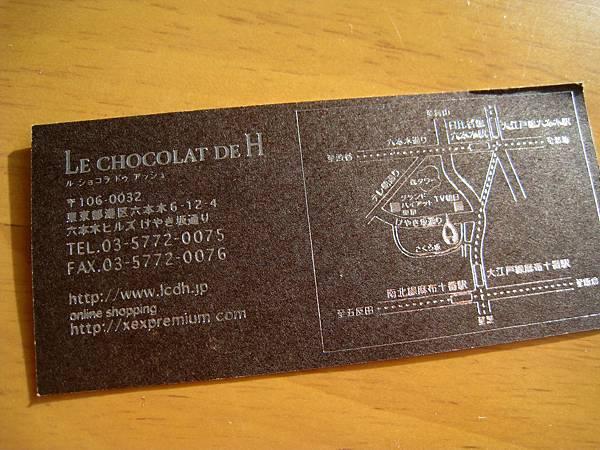 Le Chocolat de H的名片背面