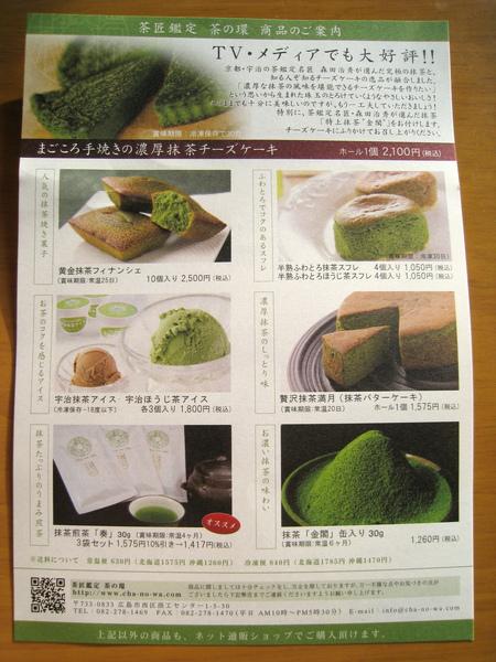 「茶匠鑑定  茶之環」的產品型錄,網站上有更多http://cha-no-wa.com