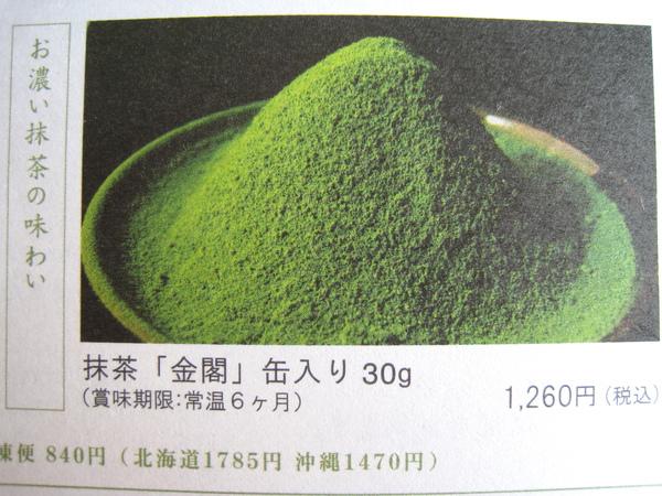 抹茶「金閣」罐裝30g,1,260円,常溫保存6個月