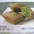 黃金抹茶費南雪,10個2,500円,常溫保存25日