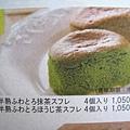 抹茶舒芙蕾、焙茶舒芙蕾,都是4個1,050円,冷凍保存30日
