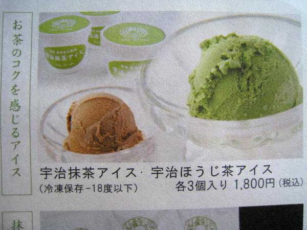 宇治抹茶冰淇淋、宇治焙茶冰淇淋,一盒各三個,1,800円,冷凍保存攝氏18度以下