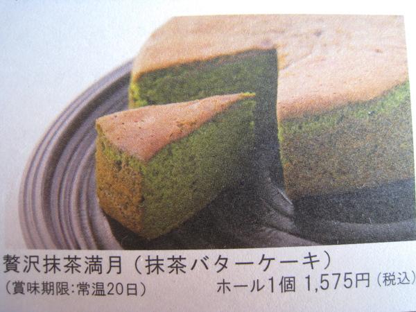 贅沢抹茶滿月,也就是我買的抹茶磅蛋糕,一個1,575円,常溫保存20日