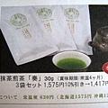 抹茶煎茶「奏」30g,3袋組合1,575円,九折特價1,447円,,常溫保存4個月