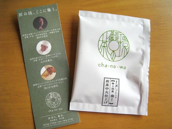 簡介上列出茶之環聘請的抹茶行家。一小包5g的「抹茶煎茶」是附贈的